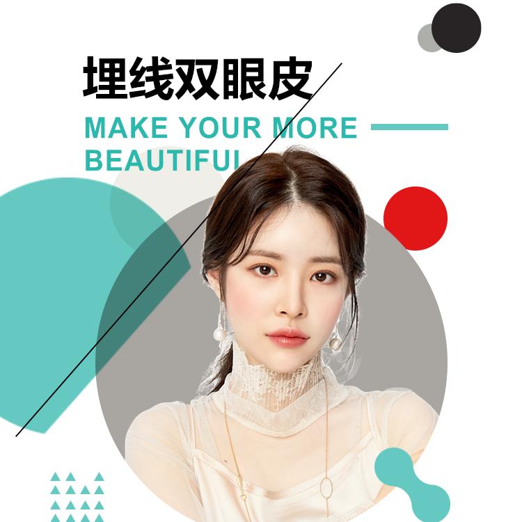 【双眼皮】 韩式双眼皮 不动刀 微创双眼皮 快速恢复 自然 隐痕 看颜时代更看眼