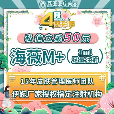【海薇M+】 海薇M+玻尿酸 联合海薇厂家年底促销 足量注射正品保障