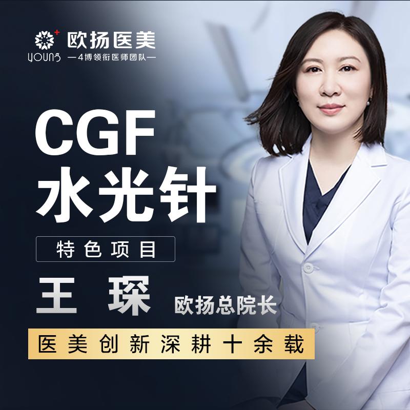 【CGF 水光针】 PRP水光升级版 强力补水除皱,胶原再生