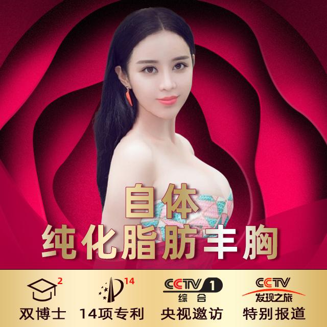 【自体脂肪隆胸】(张红芳纯化脂肪隆胸)14项专利吸脂丰胸脂肪提升胸部下垂乳房修复假体隆胸丰臀失败