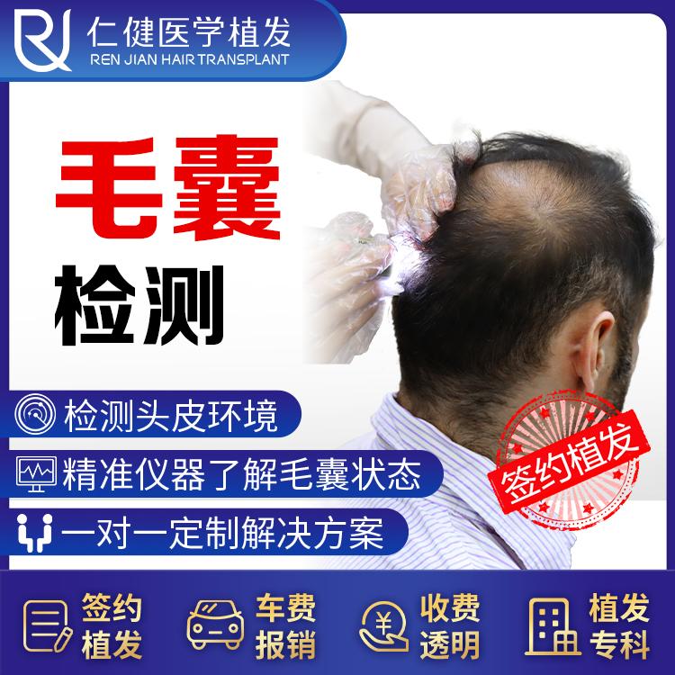 【毛囊检测】 植发防脱套餐 防脱固发 生发养发