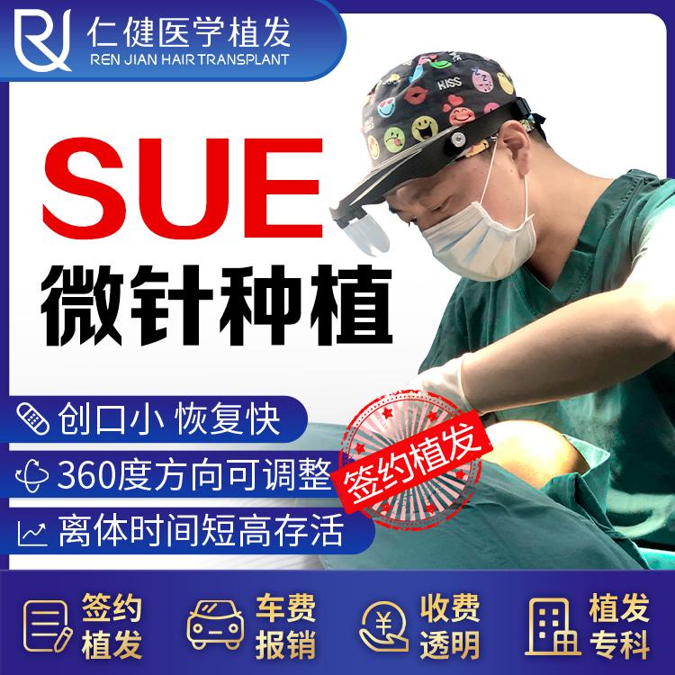 【毛发移植】SUE微针四维种植技术 签约种植 高存活率 恢复快 创伤小 打造完美发际线