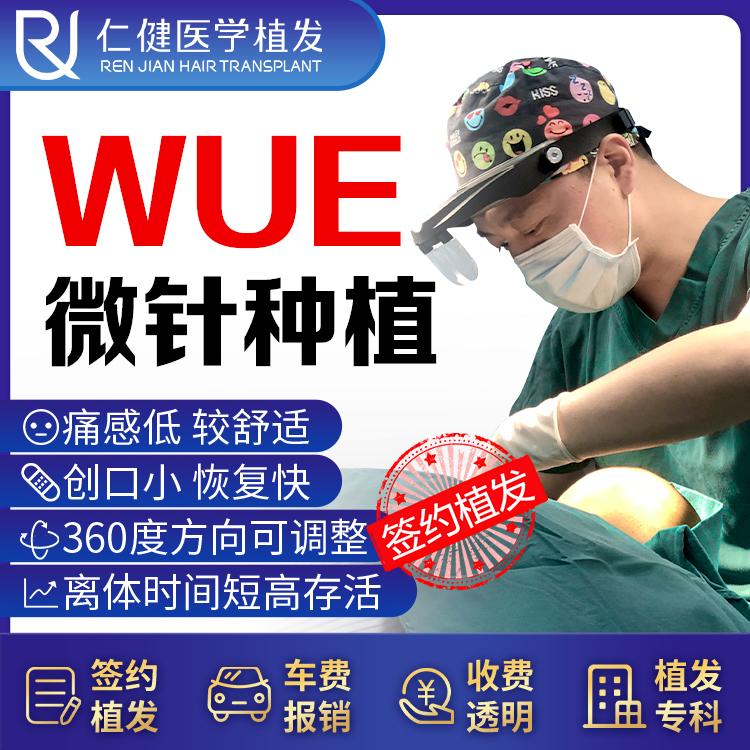 【毛发移植】WUE微针四维种植技术 个性化定制 美学设计 签约种植 效果无忧